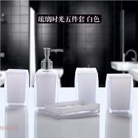 创意亚克力卫浴套装五件洗漱套件欧式现代牙缸漱口杯 白色 无钻白色五件套