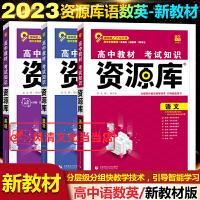 资源库语文数学英语3本套装2020版理想树 6.7自主高考