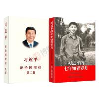 正版 全2册 习近平谈治国理政 第二卷 + 习近平的七年知青岁月