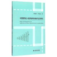 【正版二手9成新】中国国民收入核算矩阵的编制与应用研究 周南南,李宝瑜