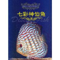 【正版全新直发】七彩神仙鱼 刘雅丹白明 9787502787097 海洋出版社
