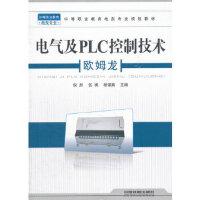 【二手旧书9成新】(教材)电气及PLC控制技术(欧姆龙) 倪彤,伍枫,程银燕