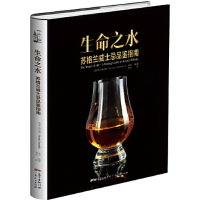 生命之水 : 苏格兰威士忌品鉴指南 何沃德著,房岩 广东人民出版社 9787218111889