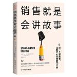 【新书店正版】销售就是会讲故事[美]杰夫・布卢姆菲尔德, 杨超颖 /斯坦威出品中国友谊出版公司978750574348