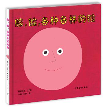 """幼幼成长图画书脸,脸,各种各样的脸帮助0~3岁宝宝识别脸部表情、认知情绪的经典婴儿图画书,畅销中国10年。让宝宝感受快乐、体味亲情,发展社会交往技能。""""日本画船*高手""""柳原良平的低幼杰作。"""