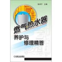 燃气热水器养护与修理精答 张泽宇【稀缺旧书】