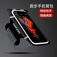 跑步手机袋运动臂包臂套手机包男女健身装备收纳手臂带手腕包臂袋