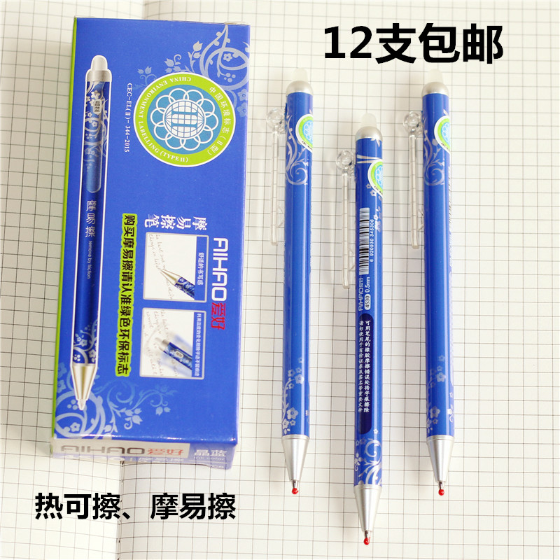 【12支包邮】爱好摩易擦笔 学生可擦中性笔 热可擦笔可擦水笔0.5 60℃消失,-10℃再现,神奇笔
