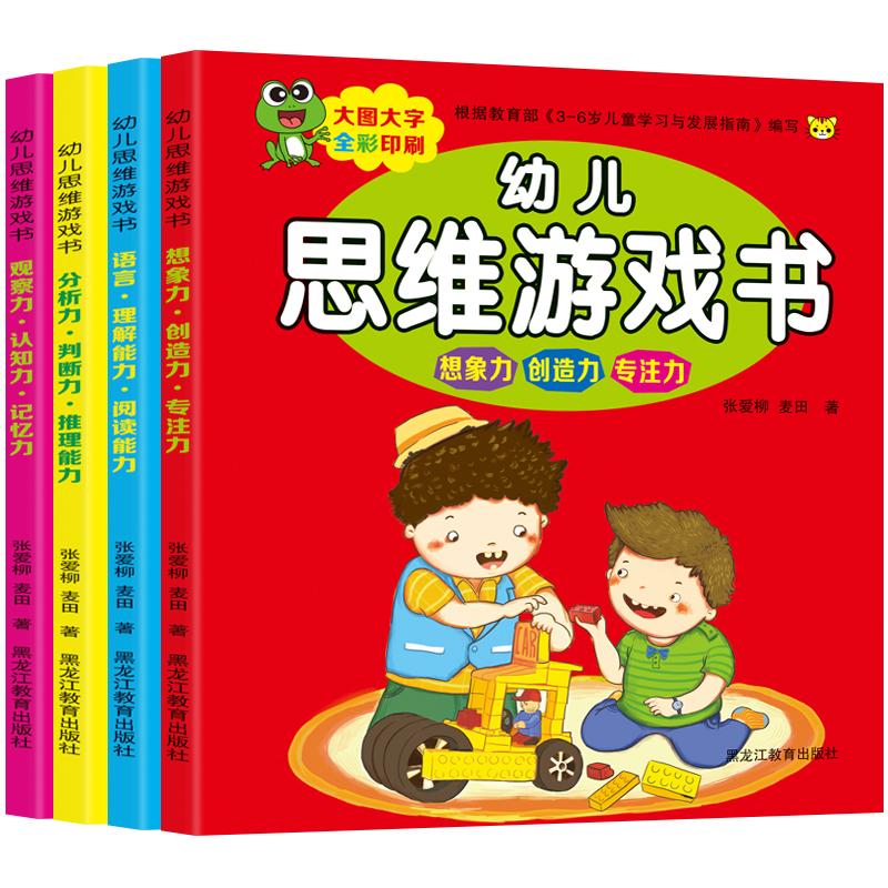 幼儿逻辑思维训练书籍全套4册 儿童注意力记忆力专注力训练书3-4-5-6岁益智游戏
