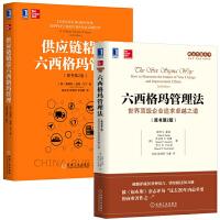 【全2册】正版书籍 六西格玛管理法 世界*企业追求卓越之道+供应链精益六西格玛管理 原书第2版精益思想丛书六西格玛管理