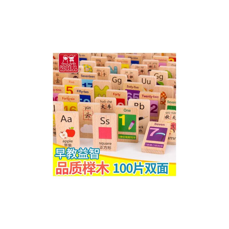 儿童玩具2岁半3到4男孩子宝宝女孩益智力5数字母1拼装木头制积木6 100片/200片双面多米诺骨牌 认数识字识物
