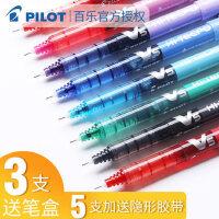 日本pilot百乐V5中性笔针管型直液式速干型签字水笔0.5mm黑红蓝学生用签字碳素考试巨能写水性笔可换墨囊墨胆