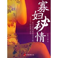 寡妇秘情(电子书)