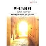理性的胜利:基督教与西方文明(复旦译丛)