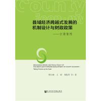 县域经济跨越式发展的机制设计与财政政策
