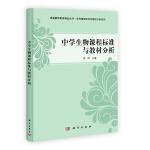 【按需印刷】-中学生物课程标准与教材分析