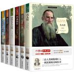 名人传记卷 部编教材推荐阅读 全6册 林肯传 富兰克林自传 华盛顿传 居里夫人自传 名人传 人类群星闪耀时