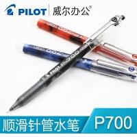 pilot百乐笔百乐中性笔BL-P70顺滑针嘴水笔签字笔 百乐P-700 0.7mm百乐中性笔 学生笔考试笔