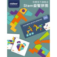 MiDeer弥鹿儿童智力拼图幼儿素材七巧板早教益智积木玩具男孩女孩