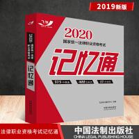 2020国家统一法律职业资格考试记忆通 中国法制出版社