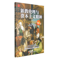 新教伦理与资本主义精神(全新插图普及本)[德] 马克斯・韦伯,李春香9787500865377中国工人出版社