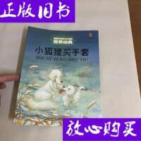 [二手旧书9成新]最能打动孩子心灵的世界经典:小狐狸买手套 /[日