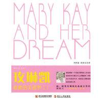 【二手书9成新】《玫琳凯和她的美丽梦工厂》李野新,周俊宏??著9787213042751浙江人民出版社