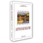 【新书店正版】大学学习方法与论文写作(瑞士)克里斯多夫 迈兹格Metzger Christoph97873012323