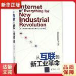 从互联到新工业革命 刘云浩 清华大学出版社9787302452973【新华书店 品质保障】