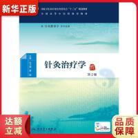 针灸治疗学(第2版/本科中医药类/配增值) 杜元灏、董勤 人民卫生出版社 9787117224789