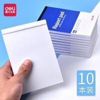 10本得力口袋型A6小号加厚笔记本子随身空白纸内页记事本学生用迷你便携带记录本便签本小本子可撕