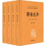聊斋志异(全四册)(中华经典名著全本全注全译)