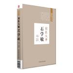 国医大师石学敏(第二届国医大师临床经验实录)