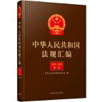 中华人民共和国法规汇编(全33卷)(1949-2018)
