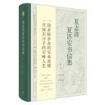 夏志清夏济安书信集(卷五:1962―1965)