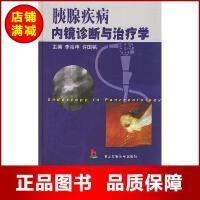 胰腺疾病内镜诊断与治疗学 【正版书籍】