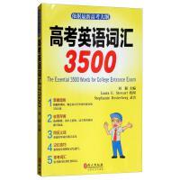 高考英语词汇3500-依据最新高考大纲刘毅外文出版社9787119115252 RT全新图书翰林静轩图书专营店
