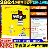 2020版学霸笔记初中物理通用版中考物理辅导书籍学霸笔记绿卡pass初一初二初三复习资料 中考提分笔记(可搭配购买教材
