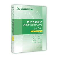 2022历年考研数学真题及复习思路 数学三(2010-2019)世纪高教