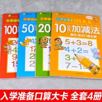 全套4册幼小衔接入学准备口算大卡 10-20-50-100以内加减法口算心算练习册3-6岁幼儿园学前数学启蒙工具书一二