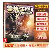 《掌机王NS》杂志 UCG 掌机王NS Vol.SP 《怪物猎人 崛起》攻略典藏 塞尔达 SWITCH NS 任天堂 《