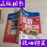 [二手旧书9成新]第一英语互动课堂职场精英系列:旅游英语口语脱?