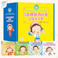 儿童自理能力培养立体手工书全4册娜娜快乐成长系列绘本书0-1-2-3-4-5-6岁打扫房间穿衣服的早晨拉便便亲子互动体验
