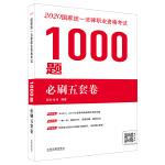 司法考试2020 2020国家统一法律职业资格考试1000题:必刷五套卷