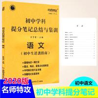 【正版包邮2020版】名师特攻 2020初中学科提分笔记总结与集训 语文 初中生语文逆袭指南