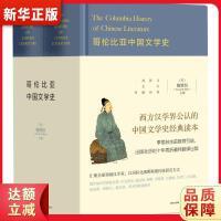 哥伦比亚中国文学史 (美)梅维恒 新星出版社