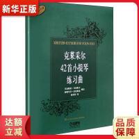 克莱采尔42首小提琴练习曲 尤金妮亚・乌密斯卡, 泰德乌什・沃荣斯基编注 9787807516910 上海音乐出版社
