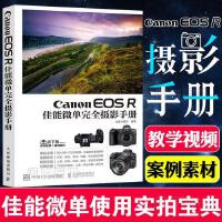 Canon EOS R佳能微单完全摄影手册 数码单反摄影基础教程书籍拍摄构图技法后期处理实战技巧大全一本摄影书艺术教材