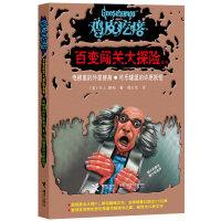 鸡皮疙瘩――百变闯关大探险系列:电梯里的外星替身 可乐罐里的许愿妖怪(处处有玄机,一步一惊心,一本书可以当做二十几本书