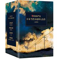 日本当代小说四大杰作(新经典严选,4册套装)
